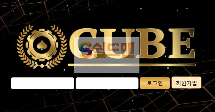 【먹튀사이트】 큐브 먹튀검증 CUBE 먹튀확정 cube7788.com 토토먹튀