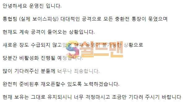 【먹튀사이트】 에코 먹튀검증 ECO 먹튀확정 eco-01.com 토토먹튀