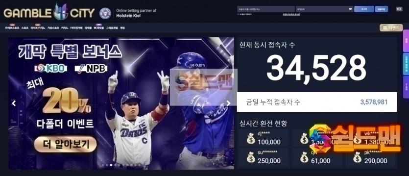【먹튀사이트】 겜블시티 먹튀검증 GAMEBLECITY 먹튀확정 city-274.com 토토먹튀