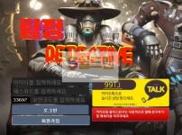 【먹튀사이트】 탐정 먹튀검증 DETECIVE 먹튀확정 tt-99.com 토토먹튀