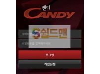 【먹튀사이트】 캔디 먹튀검증 CANDY 먹튀확정 candy-777.com 토토먹튀