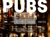 【먹튀사이트】 펍스 먹튀검증 PUBS 먹튀확정 pubs50.com 토토먹튀
