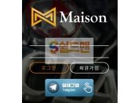 【먹튀사이트】 메종 먹튀검증 MAISON 먹튀확정 mms-001.com 토토먹튀