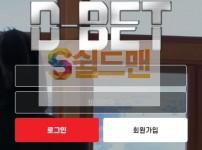 【먹튀사이트】 디벳 먹튀검증 DBET 먹튀확정 tbb81.com 토토먹튀