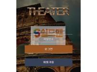 【먹튀사이트】 극장 먹튀검증 극장 먹튀확정 a4q3.com 토토먹튀