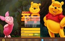 【먹튀사이트】 푸우 먹튀검증 POOH 먹튀확정 Pooh-a.com 토토먹튀