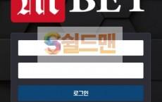 【먹튀사이트】 엠벳 먹튀검증 MBET 먹튀확정 ms-ggg.com 토토먹튀