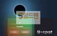 【먹튀사이트】 비스팟 먹튀검증 BSPOT 먹튀확정 bst-2021.com 토토먹튀