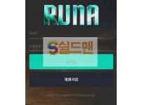 【먹튀사이트】 루나 먹튀검증 RUNA 먹튀확정 runa-vip.com 토토먹튀