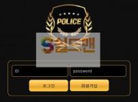 【먹튀사이트】 폴리스 먹튀검증 POLICE 먹튀확정 pl-4211.com 토토먹튀