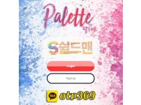 【먹튀사이트】 팔레트 먹튀검증 PATETTE 먹튀확정 juin-you.com 토토먹튀