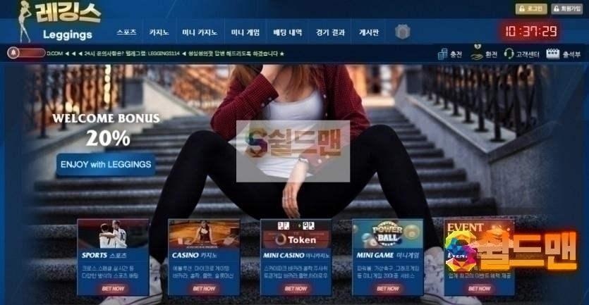 【먹튀사이트】 레깅스 먹튀검증 LEGGINGS 먹튀확정 lgssure.com 토토먹튀
