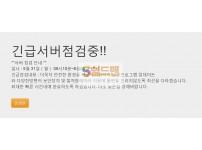 【먹튀사이트】 찬스 먹튀검증 찬스 먹튀확정 chan-777.com 토토먹튀