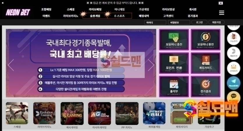 【먹튀사이트】 네온벳 먹튀검증 NEONBET 먹튀확정 neon-40.com 토토먹튀
