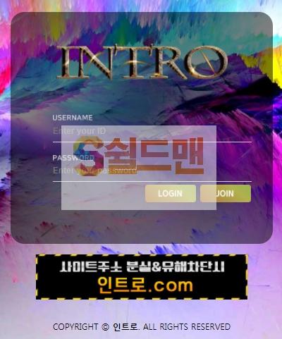 【먹튀사이트】 인트로 먹튀검증 INTRO 먹튀확정 it-333.com 토토먹튀
