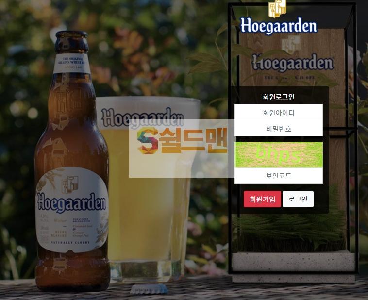 【먹튀사이트】 호가든 먹튀검증 HOEGAARDEN 먹튀확정 hg-770.com 토토먹튀