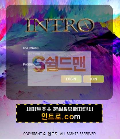 【먹튀사이트】 인트로 먹튀검증 INTRO 먹튀확정 it-777.com 토토먹튀