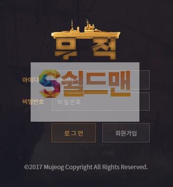 【먹튀사이트】 무적 먹튀검증 무적 먹튀확정 mj202.com 토토먹튀