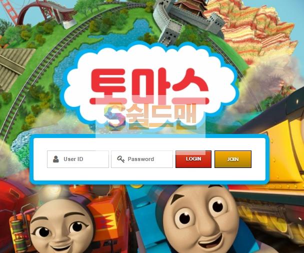 【먹튀사이트】 토마스 먹튀검증 TOMAS 먹튀확정 tomas-99.com 토토먹튀