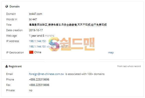 【먹튀사이트】 라렌 먹튀검증 LAREN 먹튀확정 bt447.com 토토먹튀