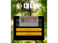 【먹튀사이트】 대나무 먹튀검증 대나무 먹튀확정 css-89.com 토토먹튀