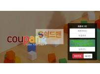 【먹튀사이트】 쿠팡 먹튀검증 COUPANG 먹튀확정 vns-339.com 토토먹튀