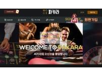 【먹튀사이트】 파카라 먹튀검증 PAKARA 먹튀확정 bp-102.com 토토먹튀