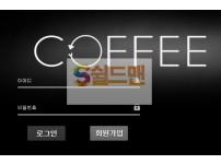 【먹튀사이트】 커피 먹튀검증 COFFEE 먹튀확정 cf-01.com 토토먹튀
