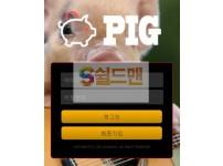 【먹튀사이트】 피그 먹튀검증 PIG 먹튀확정 pig-108.com 토토먹튀