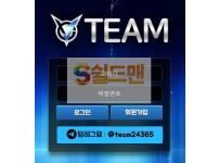 【먹튀사이트】 팀 먹튀검증 TEAM 먹튀확정 t-8000.com 토토먹튀