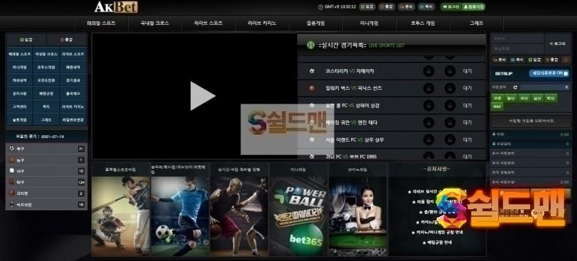 【먹튀사이트】 에이케이벳 먹튀검증 AKBET 먹튀확정 akbetgame.com 토토먹튀