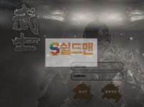 【먹튀사이트】 무사 먹튀검증 MUSA 먹튀확정 musa1.com 토토먹튀