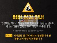 【먹튀사이트】 부가티 먹튀검증 BUGATI 먹튀확정 bgt-33.com 토토먹튀