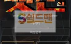 【먹튀사이트】 벳신 먹튀검증 BETSIN 먹튀확정 bbbsin1.com 토토먹튀