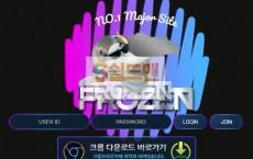 【먹튀사이트】 프로즌 먹튀검증 FROZEN 먹튀확정 ze-cv.com 토토먹튀