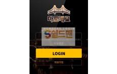【먹튀사이트】 마포대교 먹튀검증 마포대교 먹튀확정 mp-mvp.com 토토먹튀