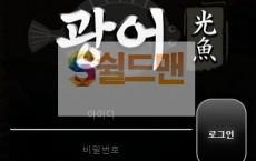 【먹튀사이트】 광어 먹튀검증 광어 먹튀확정 f-oj.com 토토먹튀