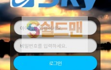 【먹튀사이트】 유스카이 먹튀검증 USKY 먹튀확정 u-sky1.com 토토먹튀