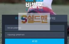 【먹튀사이트】 바빌론 먹튀검증 BABYLON 먹튀확정 babilk223.com 토토먹튀