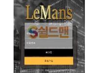 【먹튀사이트】 르망 먹튀검증 LEMANS 먹튀확정 1m-110.com 토토먹튀