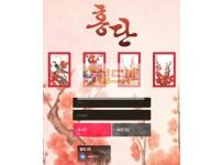 【먹튀사이트】 홍단 먹튀검증 홍단 먹튀확정 hd-11.com 토토먹튀