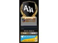 【먹튀사이트】 아다 먹튀검증 ADA 먹튀확정 ada-999.com 토토먹튀