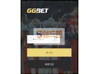 【먹튀사이트】 지지벳 먹튀검증 GGBET 먹튀확정 ggbet66.com 토토먹튀