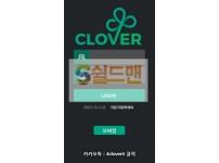 【먹튀사이트】 클로버 먹튀검증 CLOVER 먹튀확정 cv-2019.com 토토먹튀