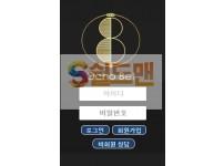 【먹튀사이트】 오초벳 먹튀검증 OCHOBET 먹튀확정 och777.com 토토먹튀