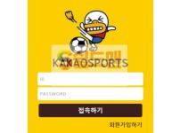 【먹튀사이트】 카카오스포츠 먹튀검증 KAKAOSPORTS 먹튀확정 kko-248.com 토토먹튀
