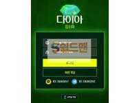 【먹튀사이트】 다이아 먹튀검증 DIA 먹튀확정 dia-777.com 토토먹튀