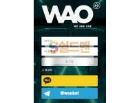 【먹튀사이트】 위아원 먹튀검증 WEAREONE 먹튀확정 wao-ff.com 토토먹튀