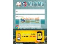 【먹튀사이트】 미스터미세스 먹튀검증 MR&MS 먹튀확정 mr-ms777.com 토토먹튀