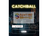 【먹튀사이트】 캐치볼 먹튀검증 CATCHBALL 먹튀확정 chch-v.com 토토먹튀